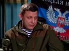 Захарченко в очередной раз заявил о намерении захватить весь Донбасс