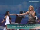 В Киеве отменили концерт Орбакайте