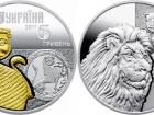 Нацбанк выпускает памятную монету «Лев»