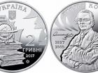 Нацбанк выпустил монету, посвященную Костомарову