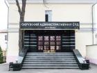 НАБУ проводит обыски в Окружном административном суде Киева