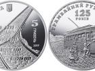 Нацбанк ввел в обращение монету к 125-летию трамвайного движения в Киеве