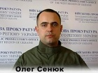 Представлен новый военный прокурор сил АТО