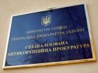 Восьмерым подозреваемым по «делу Онищенко» вручили обвинительные акты