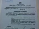 В ВР направлены представления на снятие неприкосновенности с Розенблата и Полякова