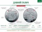 Нацбанк выпустил монету «Древний Галич»