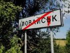 В прокуратуре рассказали о результатах расследования «Иловайска»