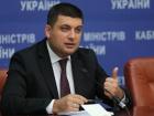 В Украине открыли данные о бенефециарах компаний, - Гройсман