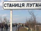 """Боевики похитили двух парней на КПВВ """"Станица Луганская"""", одного нашли убитым, - правозащитники"""