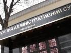 """Минюст хотят заставить запретить """"Партию регионов"""""""