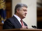 Порошенко предлагает отменить депутатскую неприкосновенность с 2020 года