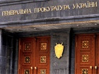 Януковичу и Лавриновичу сообщено о подозрении в госперевороте