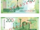 Нацбанк запретил российские рубли с изображением оккупированного Крыма