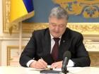 Порошенко подписал закон о пенсионной реформе