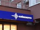 У Ахметова угрожают киевлянам отключить воду