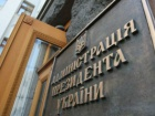 Закон об особом статусе Донбасса направлен на подпись Президенту
