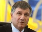 Аваков будет требует извинений за «дело рюкзаков»