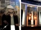 Баннер с кумой Путина недолго провисел на стадионе им. Лобановского