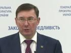 Генпрокурор рассказал, как Пимахова с ГМСУ уже брала взятку