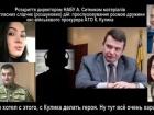 ГПУ начала против Сытника уголовное производство, - СМИ