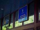 Проводятся обыски у ряда служащих Нацполиции по «делу рюкзаков»