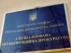 САП обжаловала меры пресечения фигурантам «дела рюкзаков для МВД»