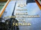 НАБУ сообщило о подозрении судье ВАСУ в недостоверном декларировании