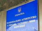 НАПК закрыла доступ к электронной деклараций для НАБУ
