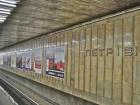 Киевсовет переименовал станцию метро «Петровка»