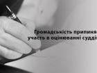"""ОСД прекращает участие в """"конвейере"""" Высшей квалификационной комиссии судей"""