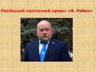 СБУ заявила, что Рубан - российский политический проект