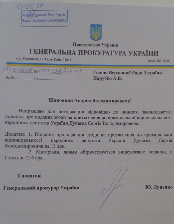 """Начата процедура снятия неприкосновенности с """"опоблоковца"""" Дунаева - фото"""