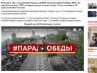 В СНБО обещают наказать СМИ за трансляцию «парада» в оккупированном Донецке