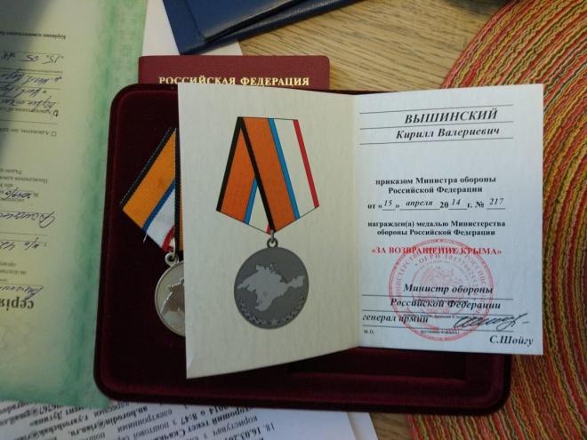 Задержанный Вышинский еще и награжден за аннексию Крыма - фото