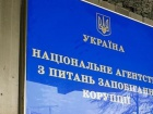 НАПК выявило в ведомстве Гавриловой нарушения