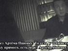 СБУ: экс-муж Подкопаевой по заданию ФСБ должен развивать в Украине партию
