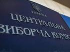 ЦИК зарегистрировала четырех кандидатов на пост Президента Украины