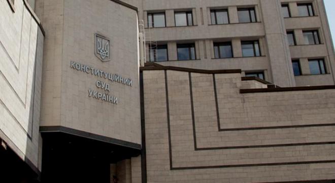 Конституционный суд разрешил переименовывать Кировоградскую область - фото