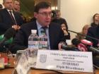 Луценко назвал погибших милиционеров во время Революции Достоинства членами «Небесной сотни»