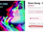 Maruv будет выступать с песней, права на которую сейчас принадлежат российской компании