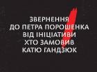 Активисты обратились к Порошенко: Еще можете сделать то, что давно должно быть сделано