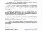 Зеленский хочет быть Президентом уже с 19 мая
