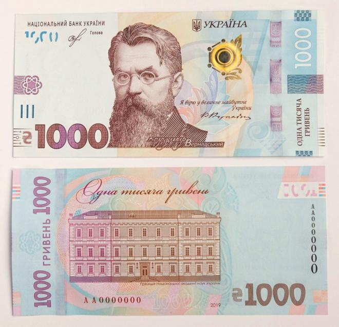 Показан вид 1000-гривневой банкноты - фото