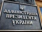У Зеленского собираются оценить результаты проведенной Порошенко судебной реформы