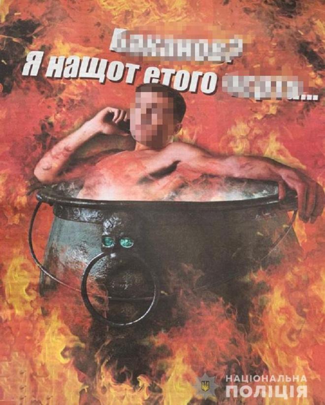 В Киеве полиция задержала пенсионера с карикатурой на Зеленского - фото