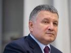 """Аваков просит суд о смягчении для """"минера"""" моста Метро"""