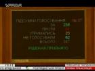 Рада приняла закон о перезагрузке Высшей квалификационной комиссии судей
