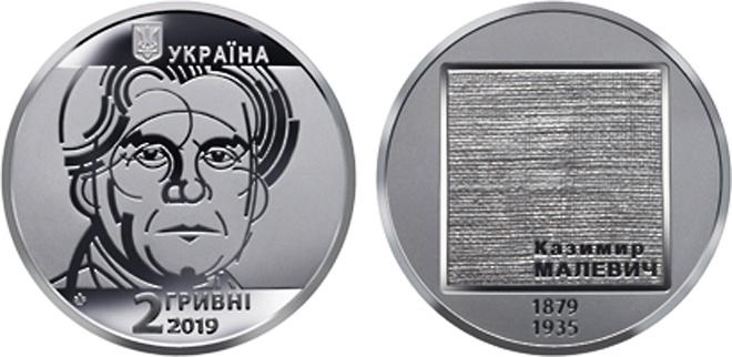 Нацбанк выпустил монету «Казимир Малевич» - фото