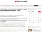 ВО «Батькивщина» заступается за одиозного судью Аблова