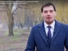 Алексей Гончарук отреагировал на скандальные записи